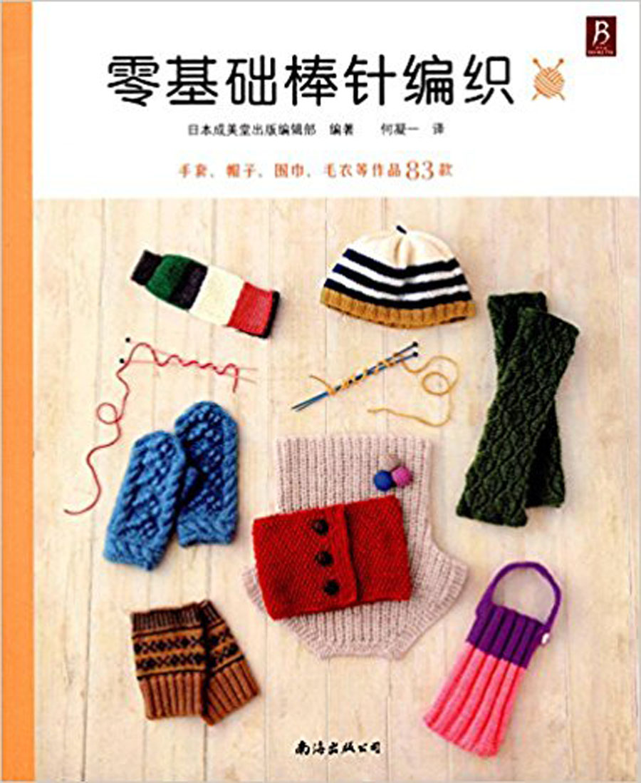 Chinese Knitting Needles books Creative Knitting Pattern book Sweater weaving Tutorial Book for basic to master all kinds of knitting pattern book practical knitting tool book 200 kinds of knitting needles with colorful pictures