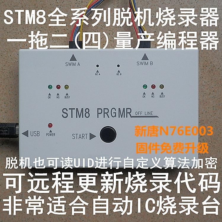 STM8 Offline Programmer, N76E003 Offline Programmer, One Trailer Two Offline Burner, Offline Downloader pickit2 offline programming stimulation microcontroller red