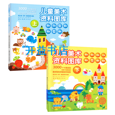 2pcs/set Learning Cartoon Stick Drawing Painting Book Kids Children Match Pictures Enlightenment Cognitive Book
