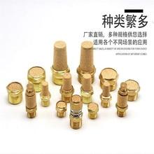 Solenoid valve tip pagoda type BSL muffler M5 BSL-01 BSL-02 copper silencer