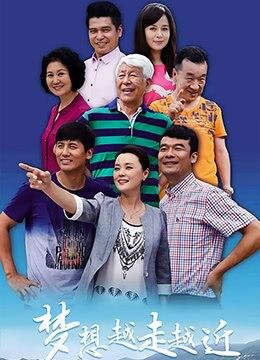 《梦想越走越近》2016年中国大陆剧情电视剧在线观看