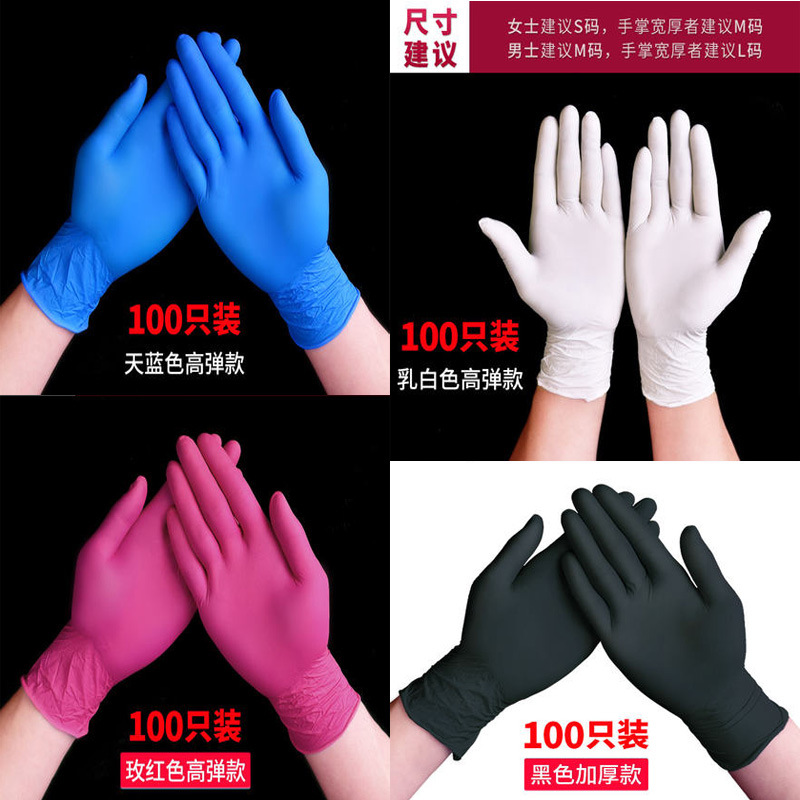 100PCS/lot Wear Resistance Nitrile Disposable Gloves Household Cleaning Washing Gloves Anti-Static Gloves
