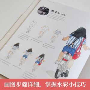 Image 3 - New Arrival Present those quiet scenes on paper: learn watercolor drawing painting book for adult