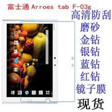 "Clear Screen Protector Film Anti Fingerprint Soft Protective Film For Fujitsu Arrows Tab F 03G 10.5"" Tablet-in Tablet Screen Protectors from Computer & Office on Aliexpress.com | Alibaba Group"