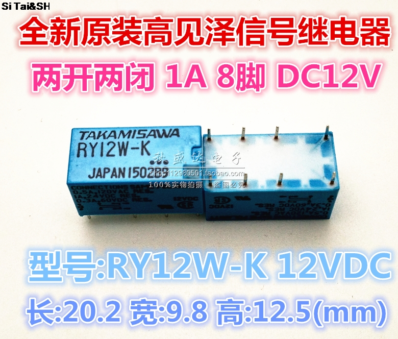 1PCS RY12W-K TAKAMISAWA RY12W 12V Signal Relay