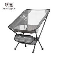 astagear ultra-light outdoor folding chair fishing chair fishing chair camping chair load 150 kg