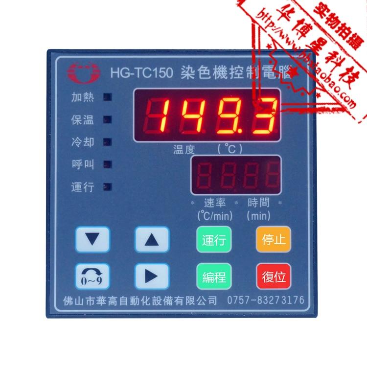 Infrared Sampling Machine for Dyeing Machine Computer HG-TC150 Normal Temperature Sampling Machine High Temperature Sampling Mac