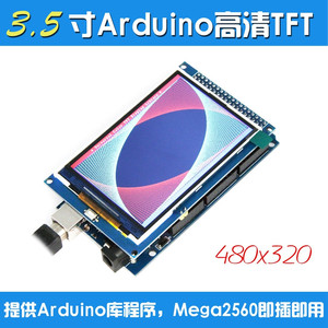 Image 2 - Free shipping! 3.5 inch TFT LCD screen module Ultra HD 320X480 for Arduino + MEGA 2560 R3 Board with usb cable