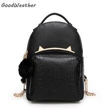 Модные черные Искусственная кожа рюкзак женский европейский и американский стиль маленькая женщина туристические рюкзаки с регулируемым ремешком 2 цвета
