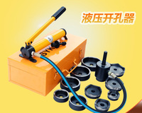 SKY 15 (63,76,80 ,89,100,114mm) Hydraulic hole opening tool SYK 15A stainless plate knockout punch hole puncher