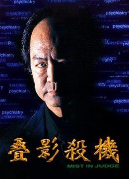 《叠影杀机》2001年香港犯罪,剧情电影在线观看