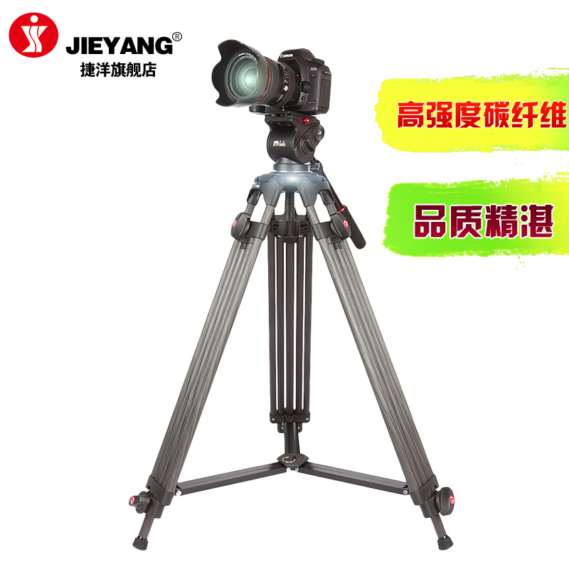 Jieyang jy 0508 c carbon fiber tripod professional camera single mirror hydraulic damper holder cd50