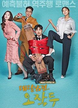 《上门丈夫吴作斗》2018年韩国剧情,爱情,家庭电视剧在线观看