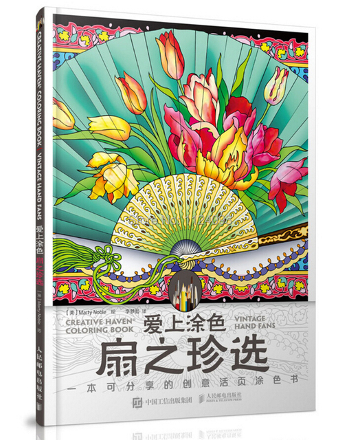 Booculchaha Vintage Hand Fans Coloring Book of Creative Haven ...