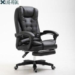COME REGAL Специальное предложение офисный стул компьютерный босс стул эргономичный стул с подставкой для ног