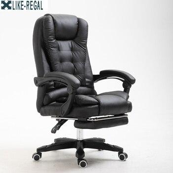 LIKE REGAL Специальное предложение офисный стул компьютерный босс стул эргономичный стул с подставкой для ног фото