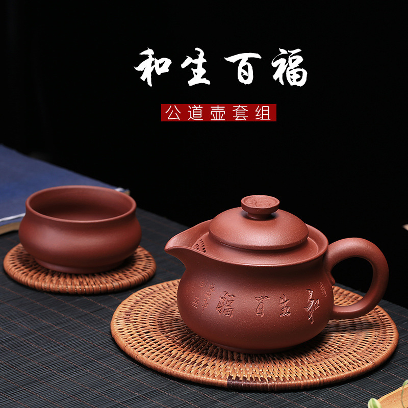 Yixing Zisha Express Cup Set Wholesale Customized Gift Company logo engraved purple clay fairpot and ShengbaifuYixing Zisha Express Cup Set Wholesale Customized Gift Company logo engraved purple clay fairpot and Shengbaifu