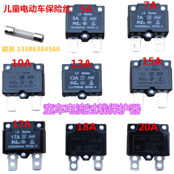 цена на current 5A/7A/10A/15A/20A circuit breakers Overload protection device self-reset relay for children electric 4 wheel car
