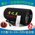 5 circle cylinder active subwoofer car audio car motorcycle 12v card speaker horn