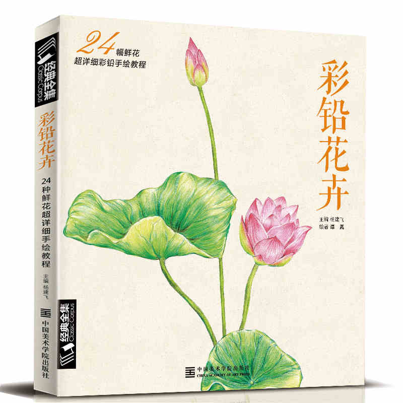Color of lead paint introductory tutorial book Zero Foundation Adult Hand Painted Painting Flowers Books wing chun boji tutorial