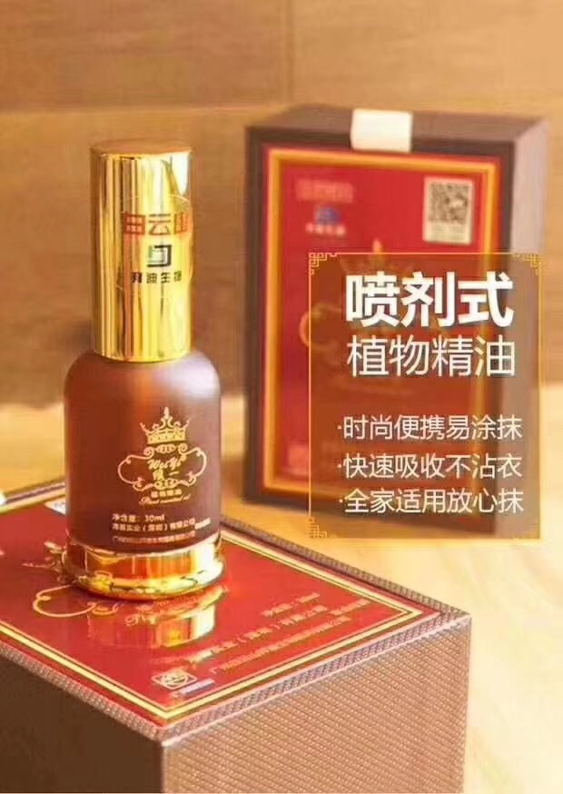 Plant Essential Oil Pure Chinese Medicine Is Made Into Easily Solved Muscles, Neck, Waist, Swelling, Numbness, Stiffness, Pain(China)