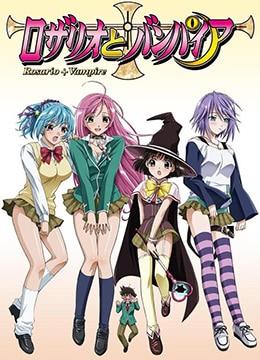 《十字架与吸血鬼》2008年日本动画动漫在线观看