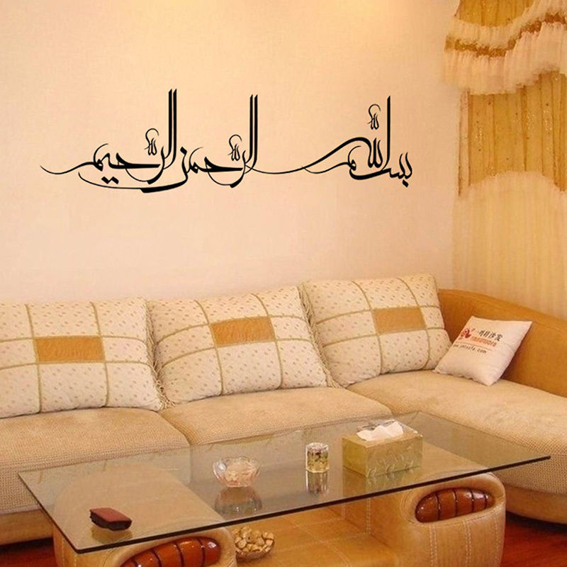 Calligraphy Islamic wall sticker home decoration living room ...