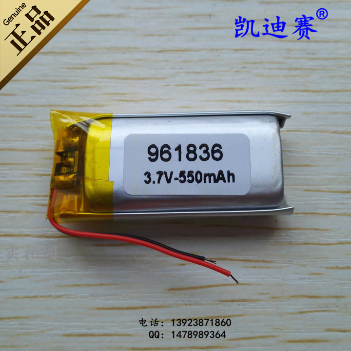 550mah Thermal Shoes Led Speakers Toys Mp3 3.7v 961836 Polymer Lithium Batteries