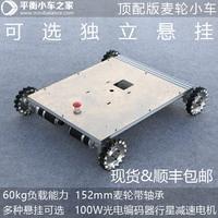 Коаксиальный маятник подвеска шасси всенаправленный мобильный робот для 152 мм колесных умный автомобиль