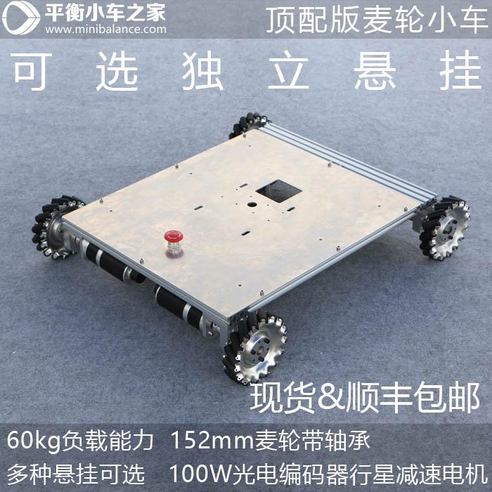 Suspension coaxiale de pendule du Robot Mobile omnidirectionnel de châssis pour le véhicule Intelligent à roues de 152mm