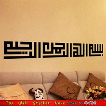 Islamic Muslim Wall Sticker Arabic Letters Wallpaper Home Decation Living Room Quran Mosque Mural art Wall Paste Sticker Poster