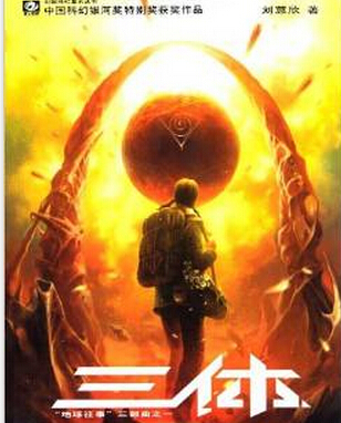 B-The Three Body Problem (Chinese Edition) (Paperback) writing guide to the new hsk level 6 chinese edition chinese paperback chinese language learner s