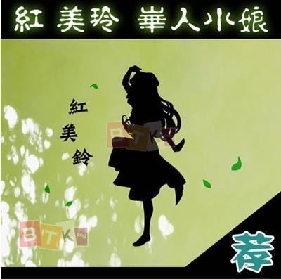 Pegatina Anime Touhou Project HONG MEIRIN Vinyl Wall Stickers Decal Decor Home Decorative Cartoon