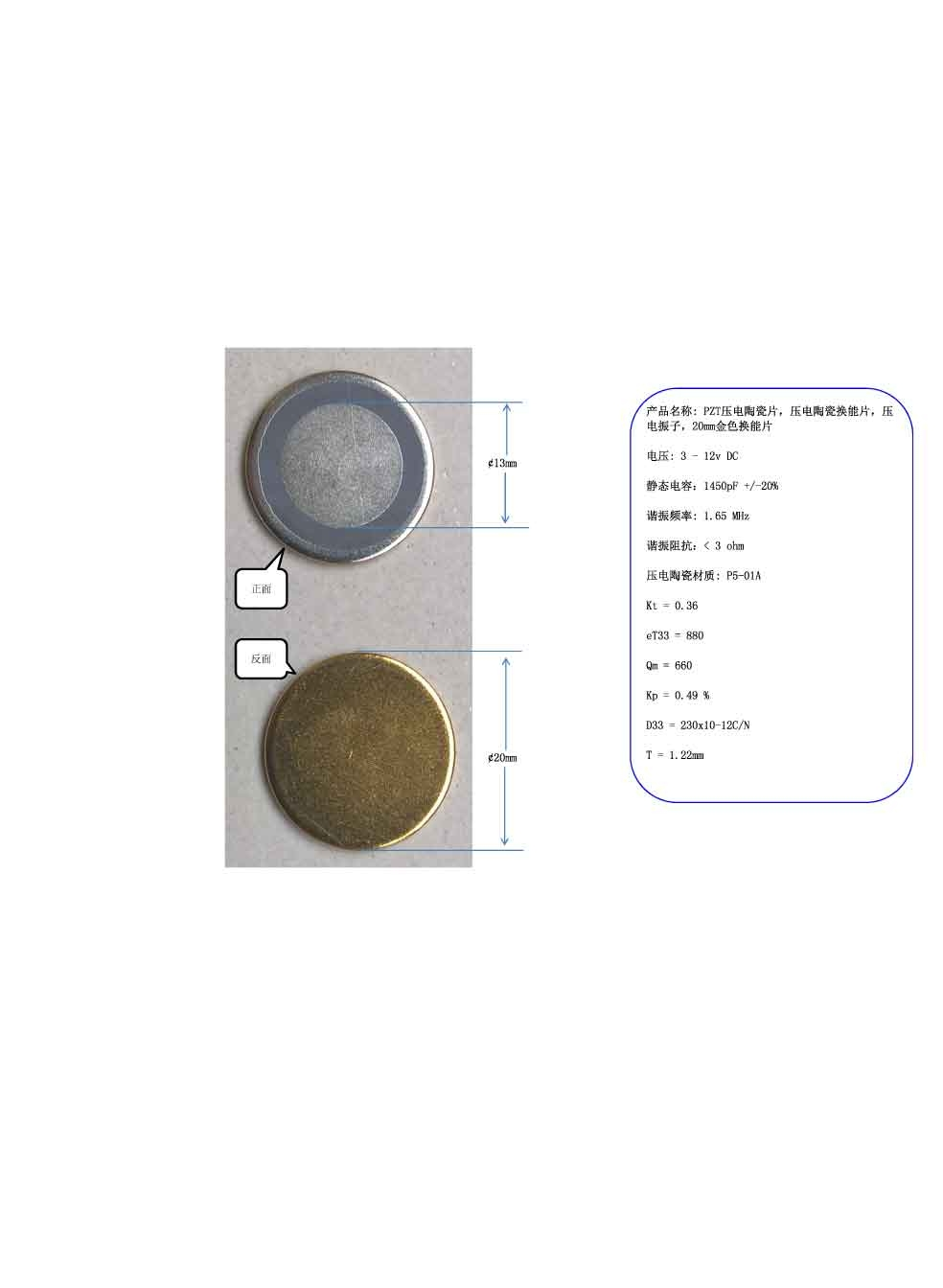 PZT piezoelectric ceramic chip, piezoelectric ceramic transducer, piezoelectric oscillator, 20mm gold film pzt piezoelectric ceramic atomizer medical piezoelectric ceramic piece