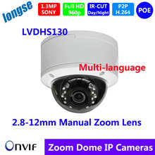 HD 1.3MP 960P Perfect nightvision  Vandalproof 2.8-12mm Varifocal Lens IR range 20M POE IP Dome Camera