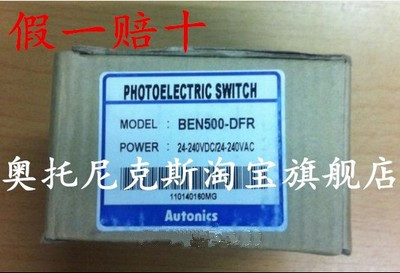 . Otto Nicks AUTONICS BEN500-DFR original genuine photoelectric switch otto nicks autonics optical fiber sensor bf3rx original genuine