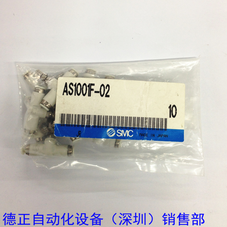 BRAND NEW JAPAN SMC GENUINE SPEED CONTROLLER AS1001F-02 brand new japan smc genuine speed controller as1001fg 04