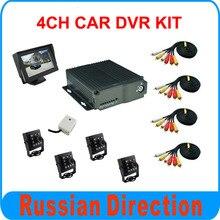 Car Bus Mobile DVR 4CH + 4pcs night vision camera+4pcs video cable