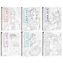 จีนสมุดระบายสี Line Textbook ภาพวาดความงามโบราณผู้ใหญ่ Anti stress Coloring หนังสือ