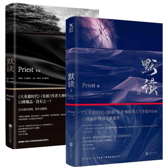 2 Books New Priest Mo Du Novel Volume 1+2 Modern Literature Inferential Detective Novel Official Book