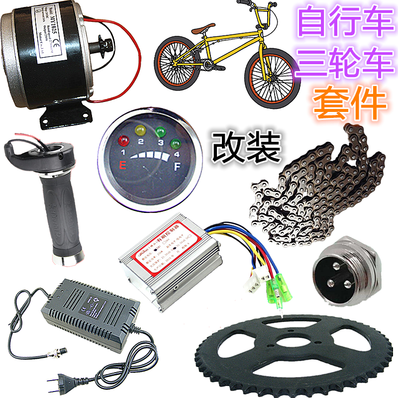Bicycle tricycle modified electric vehicle kit 24V/36V motor speed control handle / turn handle / controller