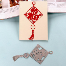 DUOFEN METAL CUTTING DIES Chinese New Year blessing fortune FU chain stencil DIY Scrapbook Paper Album 2019 new