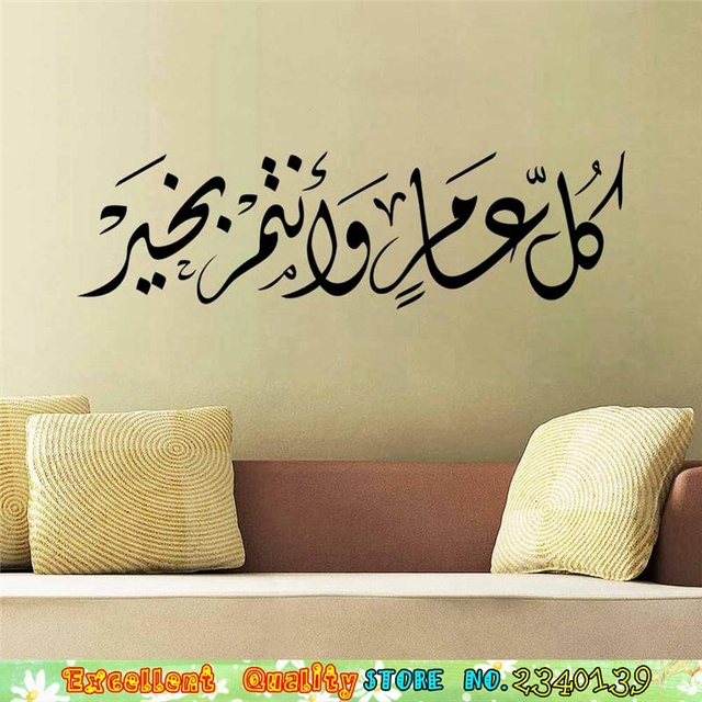 Arabic Character Words Wall Sticker Islamic Muslim Wall Art Decals ...