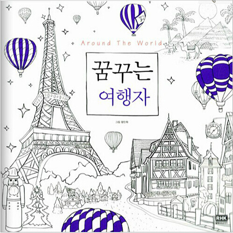 [Around the World] Coloring Book Relieve Stress Gift For Children Adult Painting Drawing Painting Paper Educational Practice around the world in eighty days