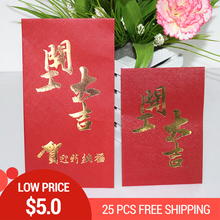 Free shipping 25pcs/1lot Red packets Large Envelopes spring festival wishing and Congratulating New Year started construction