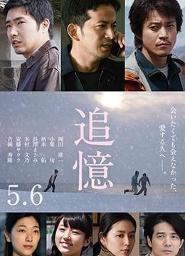 《追忆》2017年日本犯罪,悬疑电影在线观看