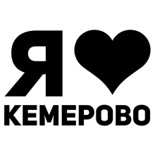 CK2573#20*13cm I love Kemerovo funny car sticker vinyl decal silver/black auto stickers for bumper window decoration