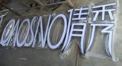 Factoy Открытый открытый акриловые светодиодные большой буквы знак