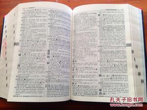 Image 4 - 現代中国語辞書学習ピン陰漢字と作る文言語ツール本 (中国語 & 英語)