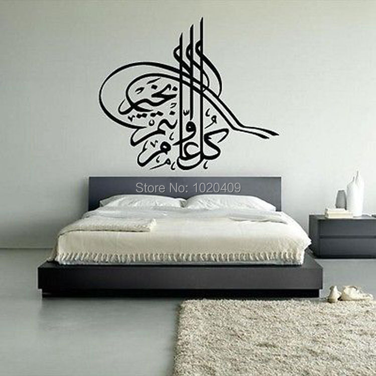 Y007 Hög kvalitet islamiska Vinly Wall Art Decal Stickers Canvas - Heminredning